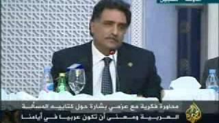 محاورة فكرية مع د. عزمي بشاره حول كتابيه الأخيرين - 1
