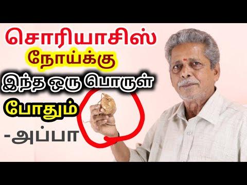 Siddha Medicine For Psoriasis In Tamil, சொரியாசிஸ் குணமாக இந்த ஒரு பொருள் போதும்,அப்பா   KAYAKALPAM