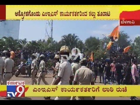 Cops Resorted to Lathi charge on Maharashtra Ekikarana workers at Belagavi For Pelting Stones