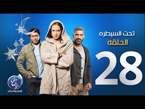 مسلسل تحت السيطرة - الحلقة الثامنة والعشرين | Episode 28 - Ta7t El Saytara