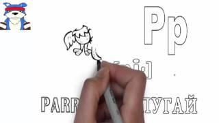 дудл видео английский алфавит урок 16(, 2016-04-19T19:05:40.000Z)