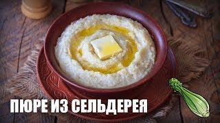 Пюре из сельдерея — видео рецепт