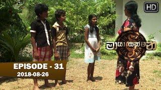 Maya Sakmana | Episode 31 | 2018-08-26 Thumbnail