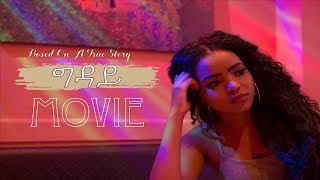 Eritrean New Short Movie 2018 - ግዳይ | Gday - RGBIT tv