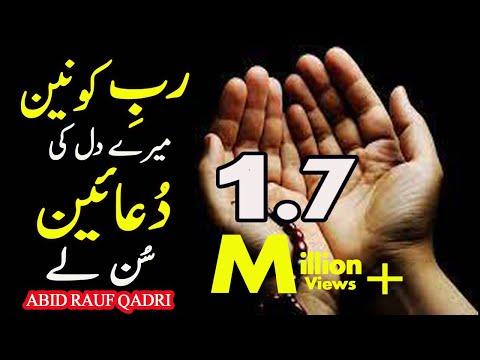 Rabe Konain Mere Dil Ki Dua Sun Le     DUA    Abid Rauf Qadri