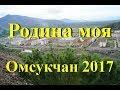 Омсукчан 2017 Летом на Родине!