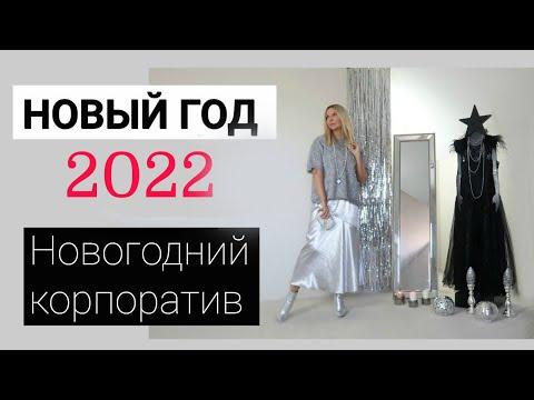 В ЧЕМ ВСТРЕЧАТЬ НОВЫЙ ГОД 2020. Что надеть на новогодний корпоратив или вечеринку.