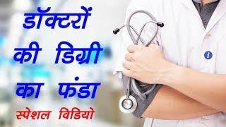 Doctor degree videos / InfiniTube