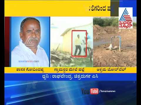 Chitradurga: Cable, Power Cut For broadcasting Of The B.G.Govindappa's Supporters Gundagiri.