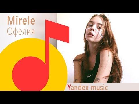 Mirele — Офелия