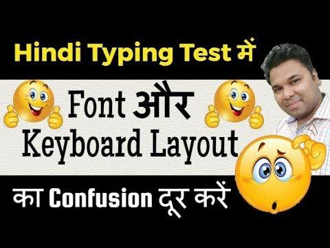 Hindi Typing Test में Font और Keyboard Layout का Confusion 🤔 Mangal Font - Kruti Dev