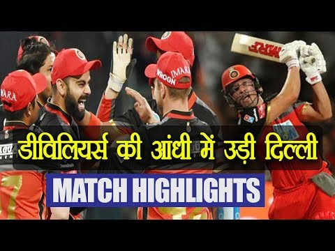 IPL 2018: Royal Challengers Bangalore beat Delhi Daredevils by 6 wickets, Match Highlights |वनइंडिया
