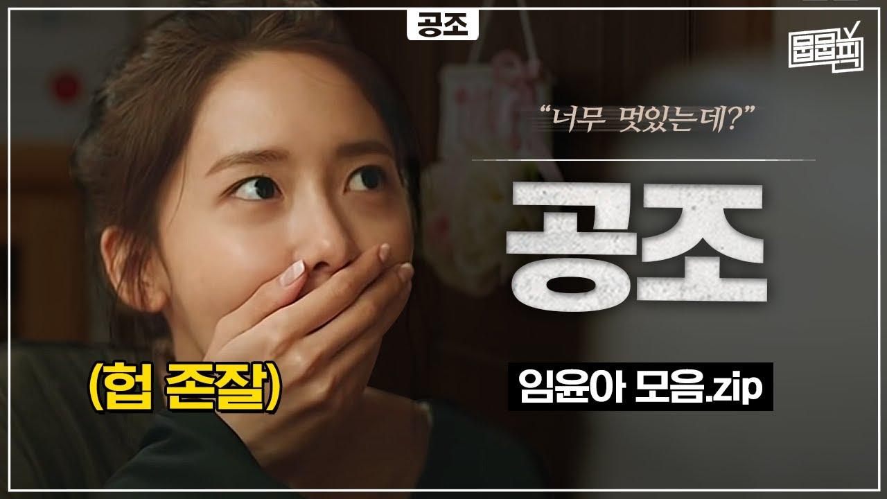 [#뭅뭅픽] 북한 존잘남이 우리집에 왔다. 영화 공조 윤아 모음집