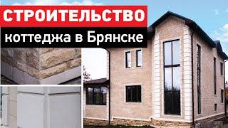 Строительство коттеджа в Брянске - стройка, облицовка, работы по отделке