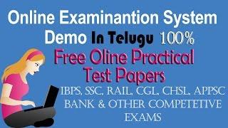 100% Free Online Examination System Demo In Telugu - Online Practice (LEARN COMPUTER TELUGU CHANNEL)
