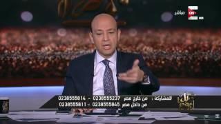 كل يوم - عمرو أديب: السيسي شايل البلد وإللي مش عاجبه ينزل يشيل مكانه