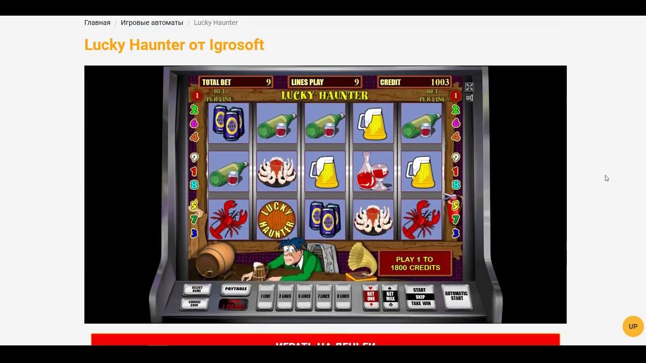 игровой автомат lucky haunter игрософт