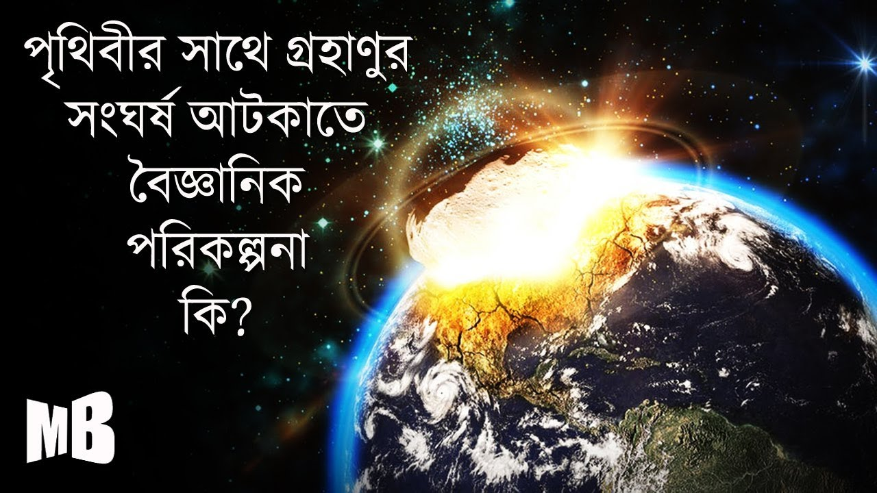 How Scientists are going to Save Earth from Giant Asteroid? বৈজ্ঞানিক ব্যাখ্যা