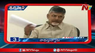Speed News || Today's Top News || Telugu News Highlights || NTV