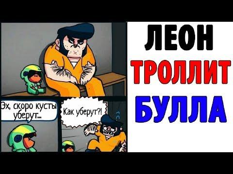Лютые Приколы. БРАВЛ СТАРС -ЛЕОН ТРОЛЛИТ БУЛЛА В КУСТАХ (Угарные Мемы)