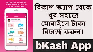 Recharge Mobile Balance by Bkash App