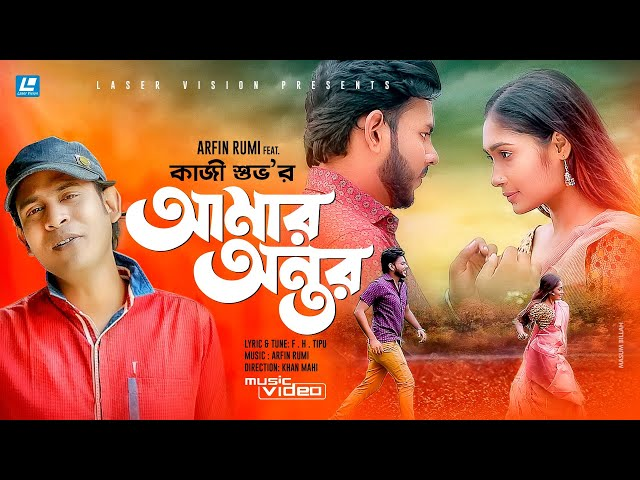 Amar Ontor by Arfin Rumi Ft. Kazi Shuvo mp3 song Download