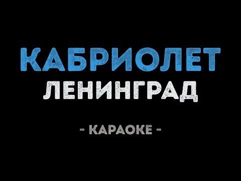 Ленинград - Кабриолет (Караоке)