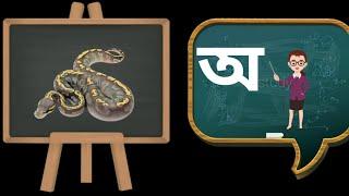 Bengali alphabet||বাংলা বর্ণমালা
