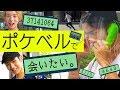 HiHi Jets【ポケベル知ってる?】数字だけで出会えるか! - YouTube