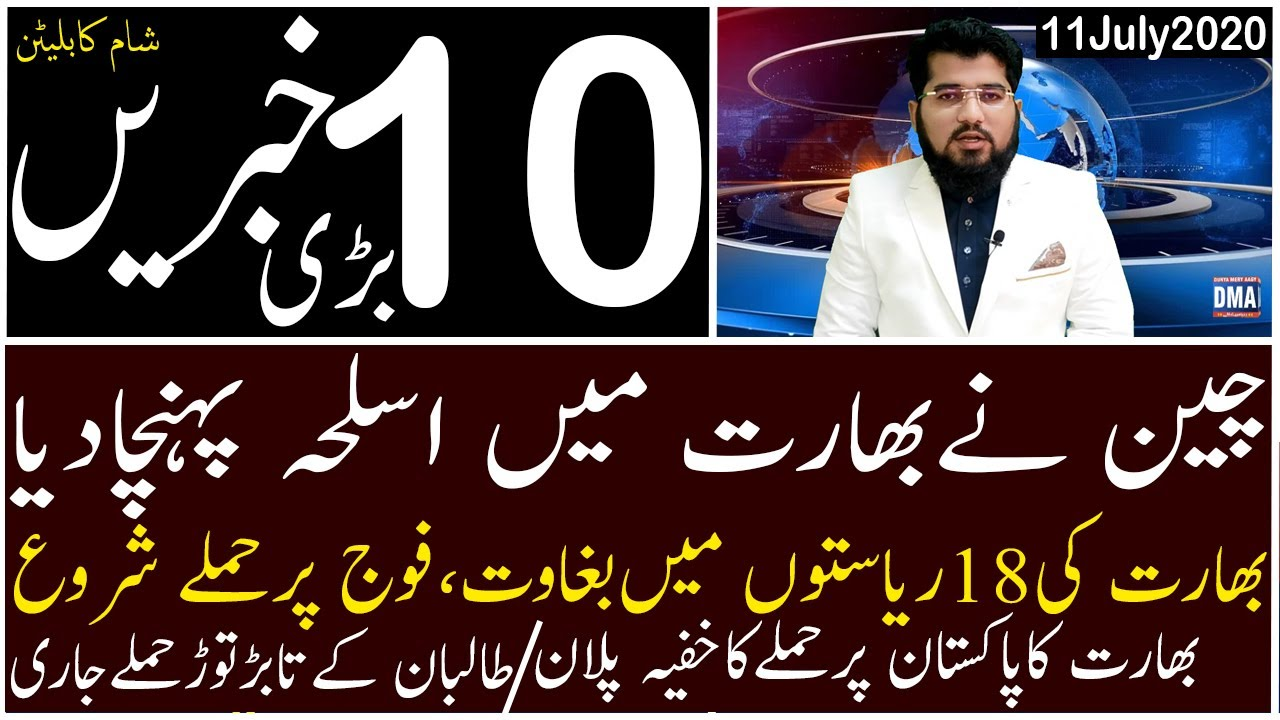 Top 10 With GNM | Evening | 11 July 2020 | Today's Top Latest Updates by Ghulam Nabi Madni |