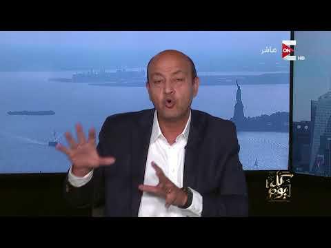 كل يوم - عمرو اديب - الأحد 17 سبتمبر 2017 - الحلقة كاملة