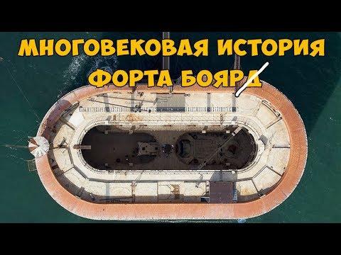 Форт Боярд | Удивительная история крепости в атлантическом океане | Смотреть до конца!