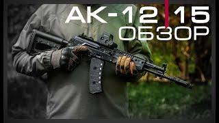 АК-12 ОБЗОР