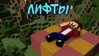 ВВЕРХ И ВНИЗ (Удобные Лифты) - Обзор Модов Minecraft