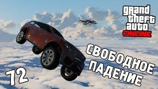 """GTA Online - Часть 72 """"Свободное падение"""""""