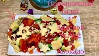 Новогодний салат с красной рыбой и авокадо!Салат Гирлянды!Топ! Салат за 10 минут! 2020 год!