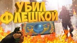 УБИЛ ФЛЕШКОЙ ГЛОБАЛА! | CS:GO МОНТАЖ