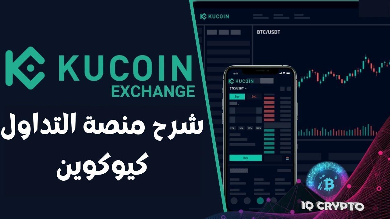 شرح منصة KuCoin للتداول في البيتكوين والعملات الرقمية 2020