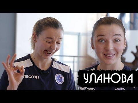"Динамо Отвечает! Екатерина ""Каби"" Уланова / Dinamo Is Answering : Ekaterina Ulanova"