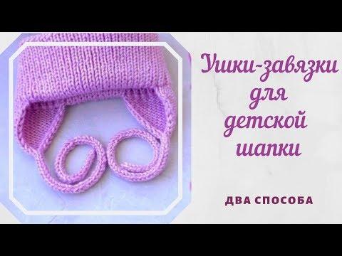 Как привязать завязки к шапке спицами