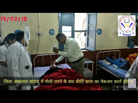 Khandwa news, खंडवा में दिनदहाड़े महिला को मारी गोली,मौत