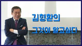 김형환의 그것이 알고싶다 |  제29회 경영인사이드 이소은편