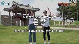 홍성군 문화·관광 유튜브 공모전 수상작 은상 - 장수원…