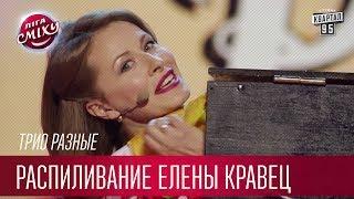 Распиливание Елены Кравец и фиговый фокусник - Трио Разные | Лига Смеха новый сезон