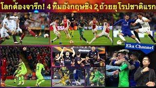 โลกต้องจารึก-4-ทีมอังกฤษชิง-2-ถ้วยยุโรปชาติแรก