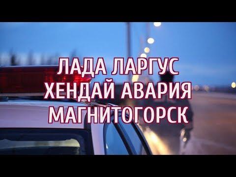 Водитель BlaBlaCar врезался в иномарку на Южном Урале. Погибли четыре человека.