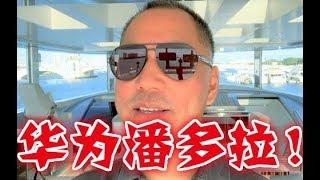郭文貴12月11日:中國量子電腦、5G網絡、華為中興將掀開的潘多拉盒、