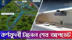 Bangabandhu Sheikh Mujibur Rahman Tunnel Project Animation (Revised-2)
