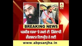 Breaking:- Attack on Parmish Verma, gangster Di...