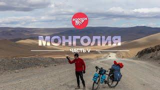 Одиночное путешествие по Монголии. Часть 5.